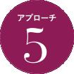 アプローチ5